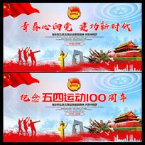 红色五四青年节青春海报