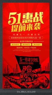 惠战五一钜惠全城促销海报