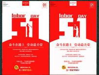 简约51劳动节海报