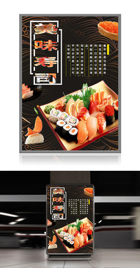简约大气美味寿司海报设计