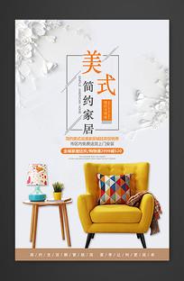 简约家居海报设计