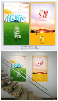 简约清新五一劳动节旅游季海报