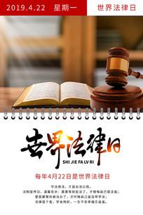简约世界法律日海报