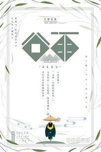 简约文艺绿色谷雨海报