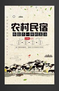 简约乡村民宿海报宣传