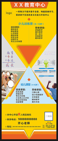 教育机构易拉宝设计