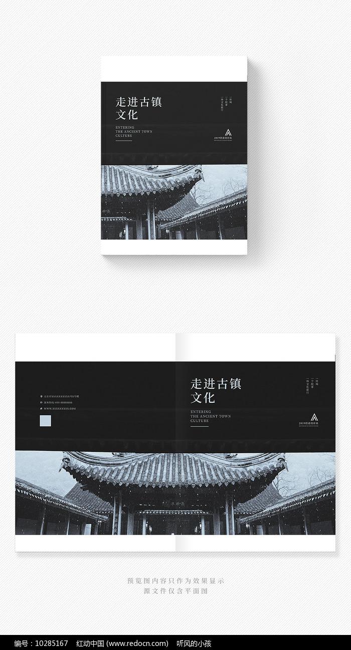 极简中式古镇文化宣传画册封面图片