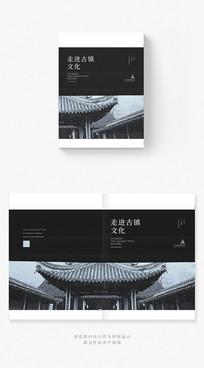极简中式古镇文化宣传画册封面