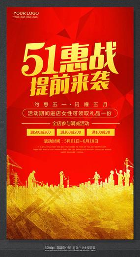 精品最新约惠51节日促销海报