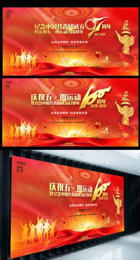 纪念共青团成立97周年海报展板
