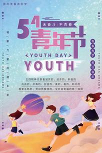 卡通五四青年节海报
