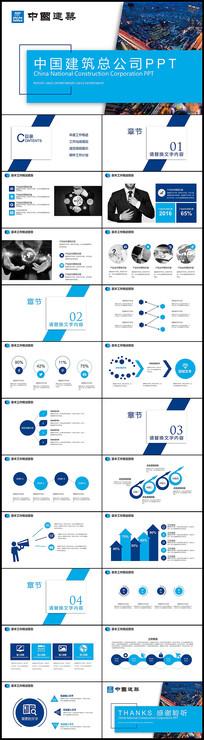 蓝色简约中国建筑工程总公司中建PPT