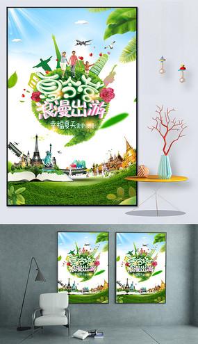 绿色活力夏令营旅游海报