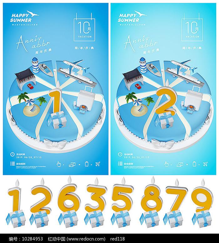 旅行社周年庆海报设计图片
