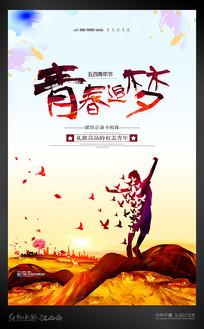 青春追梦五四青年节海报