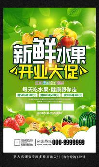 清晰风新鲜水果海报