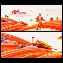 清新风格五一劳动节海报设计