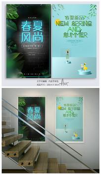 清新简约时尚春夏新品上市海报