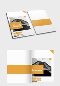 企业宣传画册封面 PSD