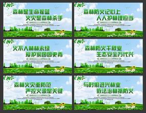 森林防火宣传栏展板