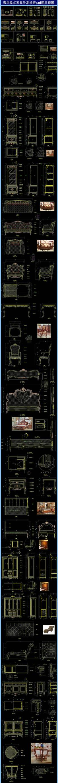 奢华欧式家具沙发椅柜cad图三视图