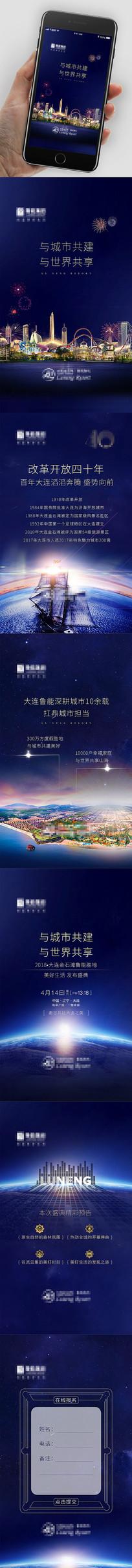 深蓝高端大气房地产手机宣传H5广告