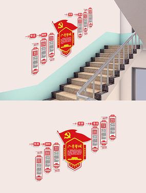 社区入党誓词楼梯党建文化墙