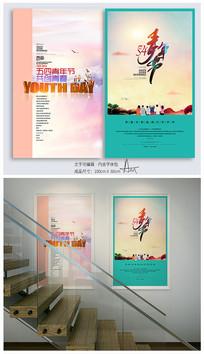 时尚创意简约五四青年节海报