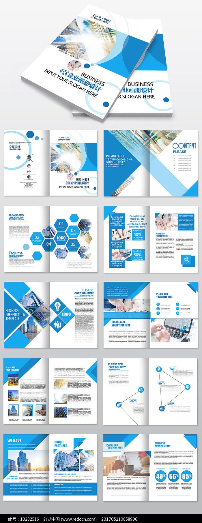 时尚个性蓝色科技宣传册企业画册设计模板图片