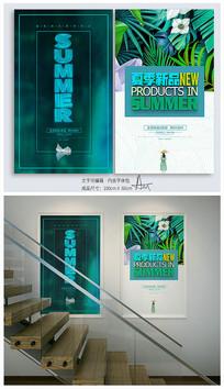 时尚清新简约夏季新品上市海报