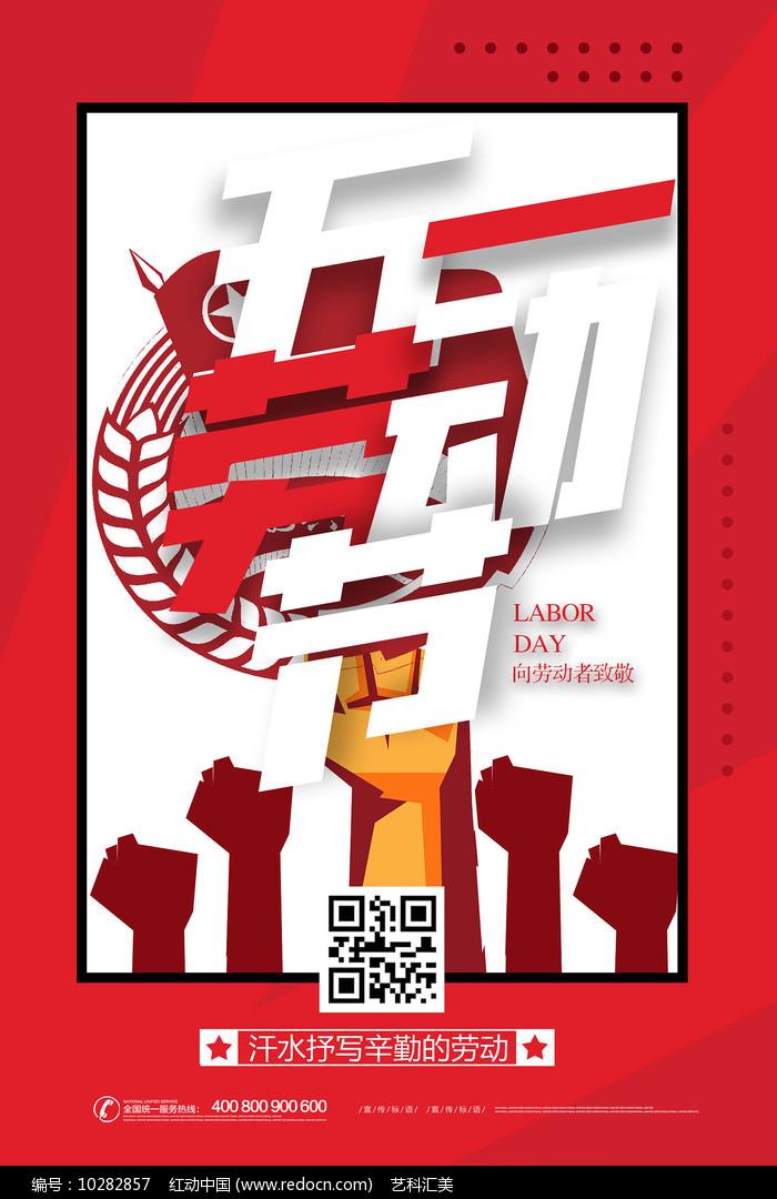 手绘五一劳动节宣传海报图片