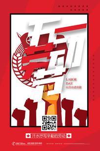 手绘五一劳动节宣传海报
