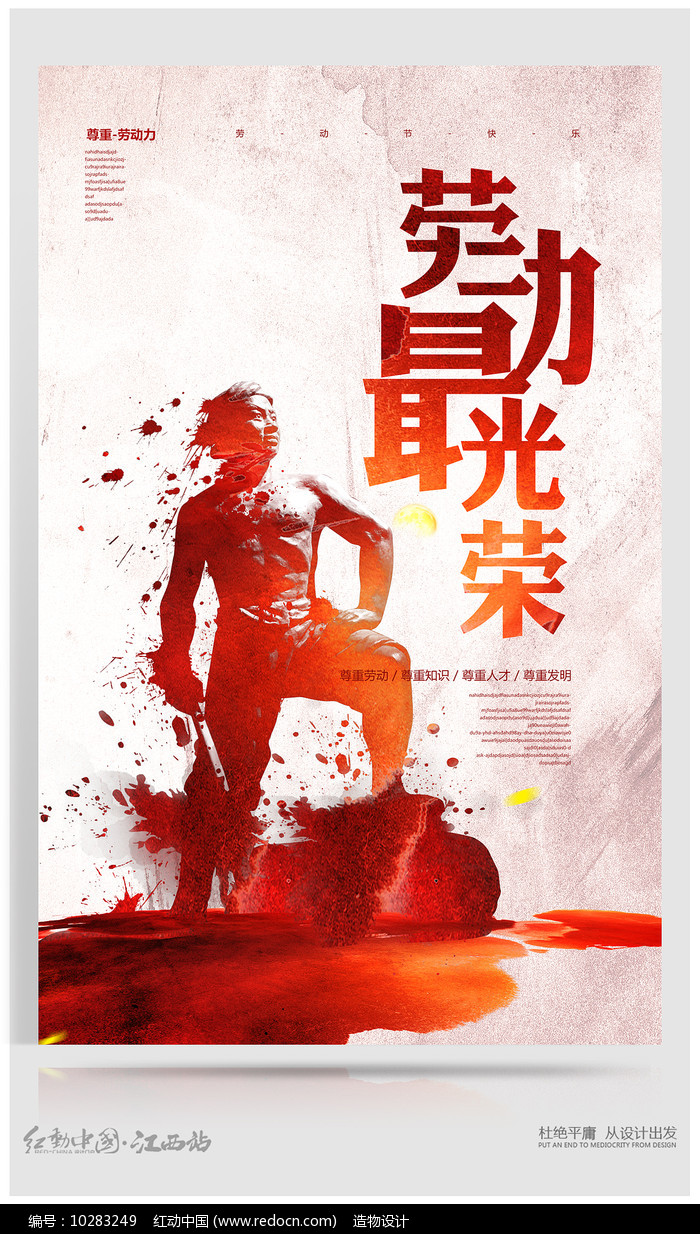 水彩创意51劳动节海报图片