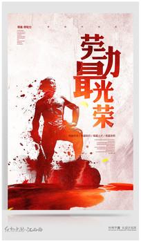 水彩创意51劳动节海报