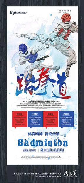 水彩跆拳道招生易拉宝设计
