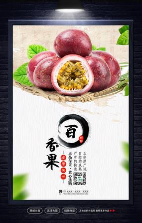 水果百香果海报