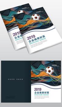 体育足球培训俱乐部画册封面