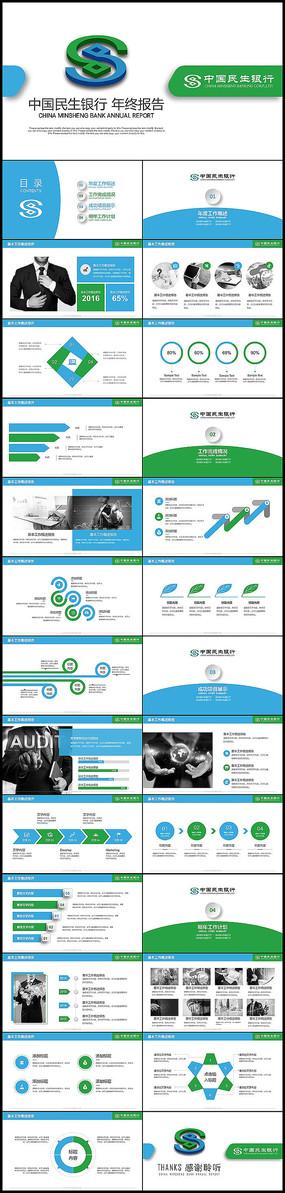 微立体中国民生银行计划总结汇报PPT