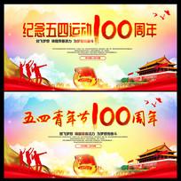 五四青年节100周年海报