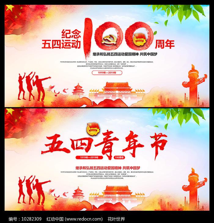 五四青年节青春海报图片