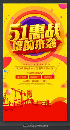 51惠战精品节日活动海报 PSD