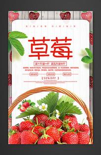 香甜草莓海报设计