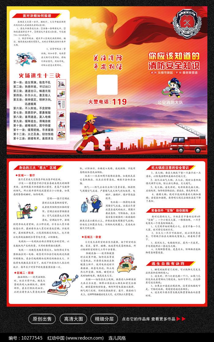 消防日消防知识折页宣传单图片