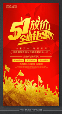 喜庆精美51钜惠活动促销海报