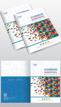 学校教育培训美术颜料画册封面