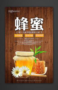 野生蜂蜜宣传海报