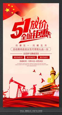 约惠五一闪耀五月活动促销海报