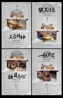 中国风大气工匠精神海报