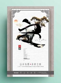 中国风系列房地产海报安宁