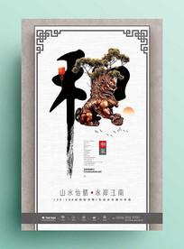 中国风系列房地产海报和气